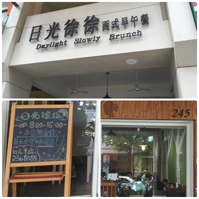 高雄日光徐徐早午餐.輕食七賢店