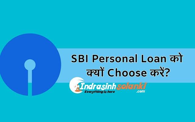 SBI Personal Loan को क्यों Choose करें?