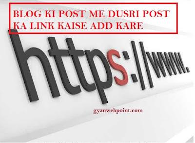 Blogger-Ki-Post-Me-Dusri-Post-Ka-Link-(URL) -Kaise-Add-Kar