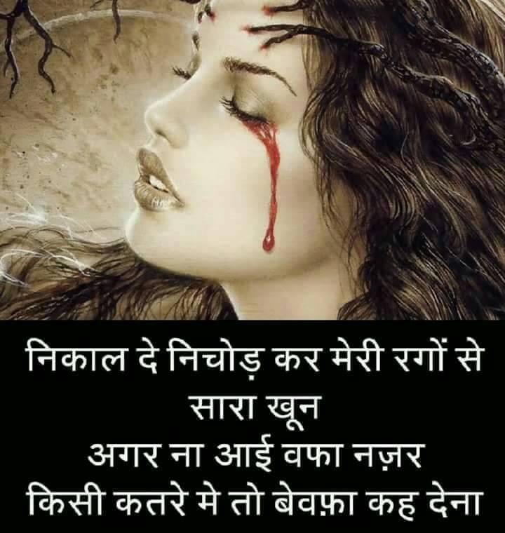 Dard Bhari Bewafa Shayari Hindi
