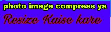 Photo image kaise compress ya resize kare