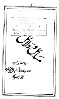 مسائل و دلائل تالیف سید علی نقی نقن صاحب