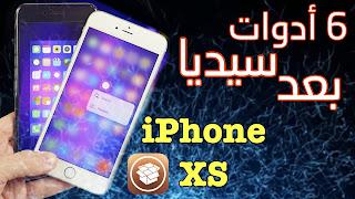 أهم 6 أدوات سيديا صدرت بعد iPhone Xs Max