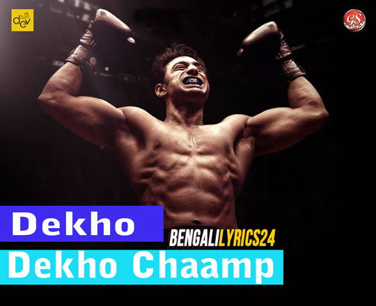 Dekho Dekho Chaamp - Dev, Rukmini, Chaamp (2017) Movie