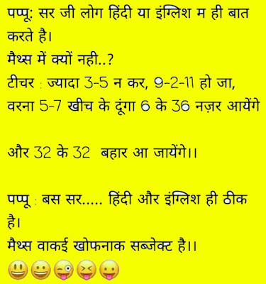teacher jokes in hindi, joke of the day in hindi