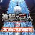 Se revela de que tratara la temporada 3 de Shingeki no kyojin