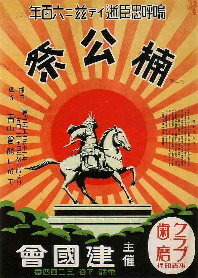 World War II in Pictures: Japanese Propaganda Posters of World War II