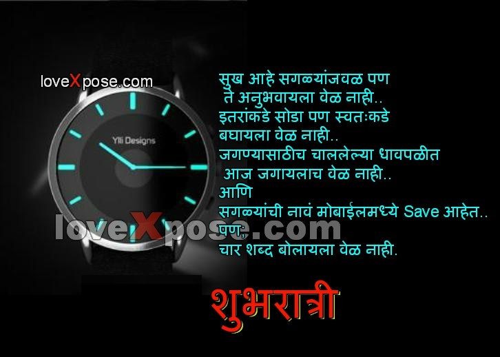 Best Good Night Messages Marathi - Awesome greeting HD