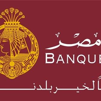 اعلان وظائف بنك مصر - وظائف خالية وفرص عمل بنك مصر التقديم الان