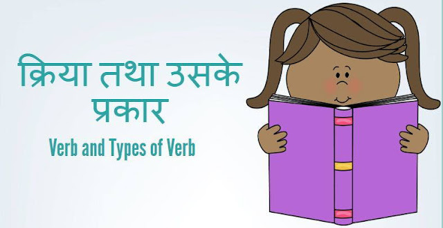 verb and Types of Verb