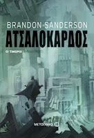 http://www.culture21century.gr/2016/12/oi-timwtoi-vivlio1-atsalokardos-toy-brandon-sanderson-book-review.html