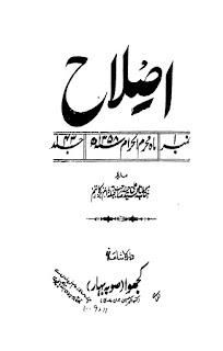 رسالہ اصلاح 1358 ہجری ایڈیٹر سید علی حیدر