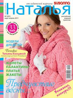 http://www.vyazemsami.ru// Наталья №2 2011