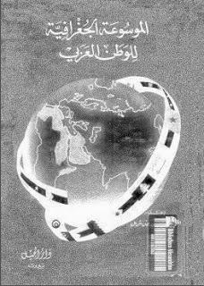 مكتبة  كتب الجغرافيا والرحلات..الجزء الاول