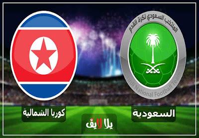 مشاهدة مباراة السعودية وكوريا الشمالية بث مباشر اليوم