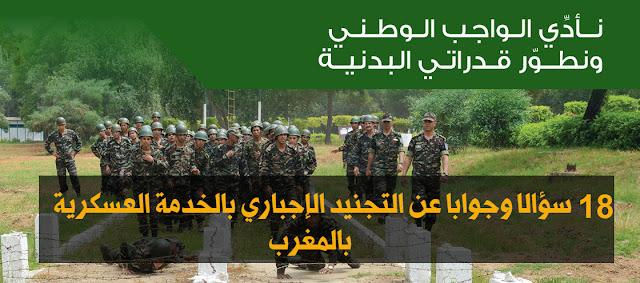 18 سؤالا وجوابا عن التجنيد الإجباري بالخدمة العسكرية بالمغرب