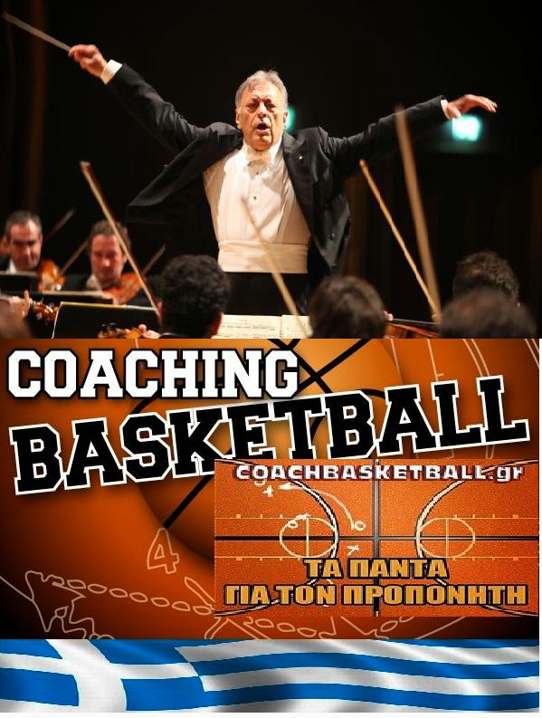 Βοηθός προπονητή στο Μπάσκετ- Ποια θεωρείτε ιδανική συνεργασία ;