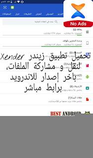 تحميل تطبيق زيندر لنقل و مشاركة الملفات، Xender باخر إصدار للاندرويد برابط مباشر، تنزيل برنامج زيندر، تطبيق Xender apk   من ميديافير، بأحدث وآخر اصدار مجانا