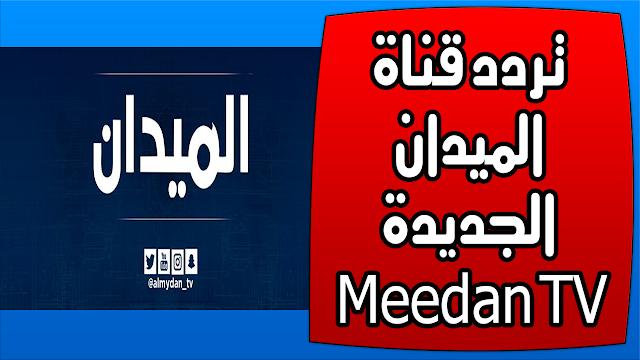 تردد قناة الميدان الجديدة Meedan TV مايو 2019 على نايل سات Nilesat برنامج مللي - زد رصيدك - مجلس النقد