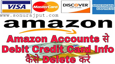 Amazon Account से Credit Or Debit Card Detail को कैसे Delete करे।