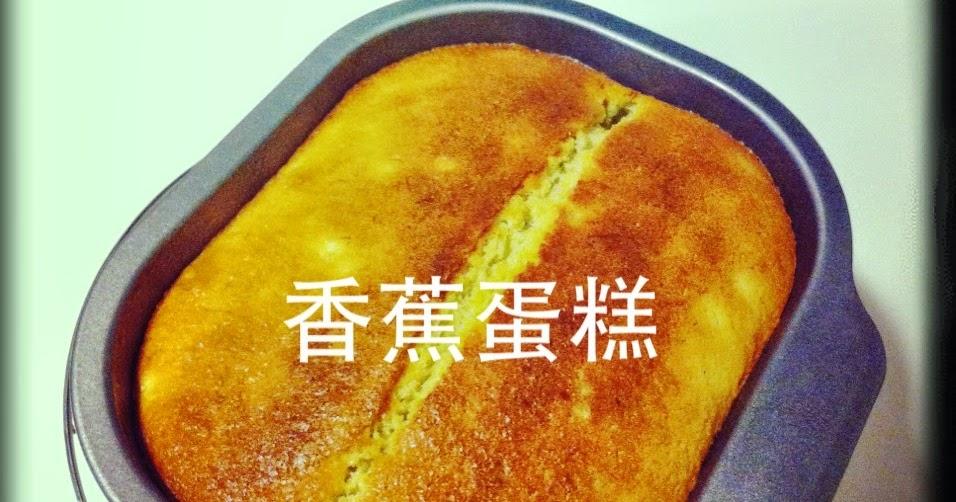 小單太煮食筆記: 多士焗爐煮大餐: 香蕉蛋糕