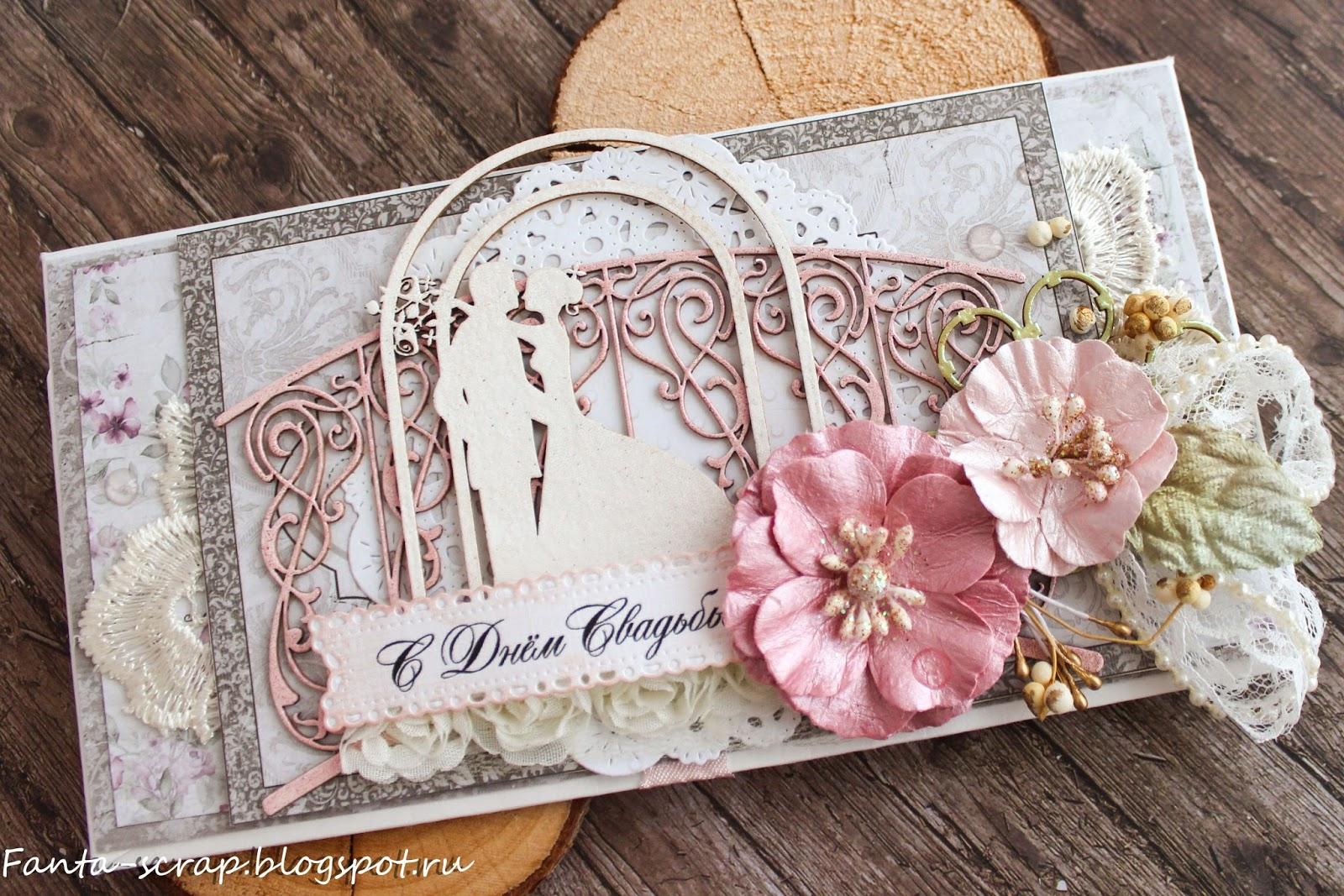 Год. открытка, скрапбукинг открытки для денег на свадьбу