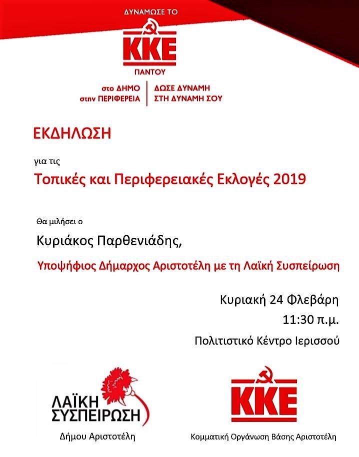 Εκδήλωση Λαϊκής Συσπείρωσης Δήμου Αριστοτέλη