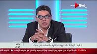 برنامج حلقة وصل حلقة السبت 8-7-2017 مع معتز بالله عبد الفتاح