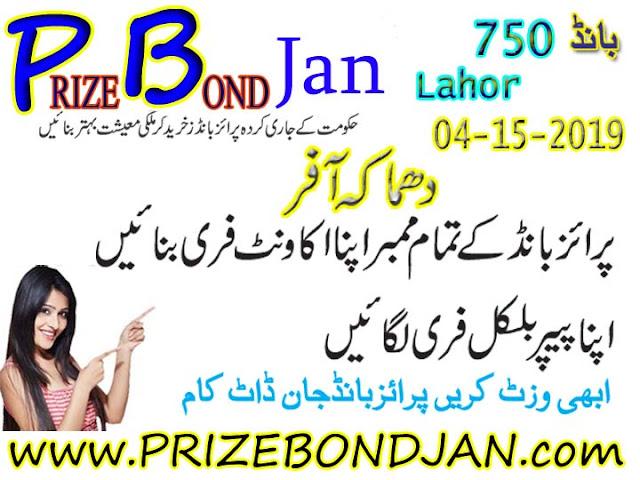 Prize Bond Darw In Pakistan 750 Frist Ky 2 Tandoly ready Rabta Kary