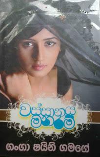 wassanaya manaram sinhala novel