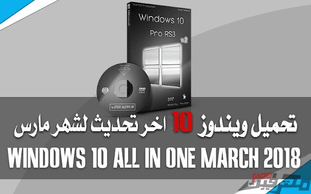 تحميل ويندوز 10 بتحديث شهر مارس | windows 10 all in one march 2018