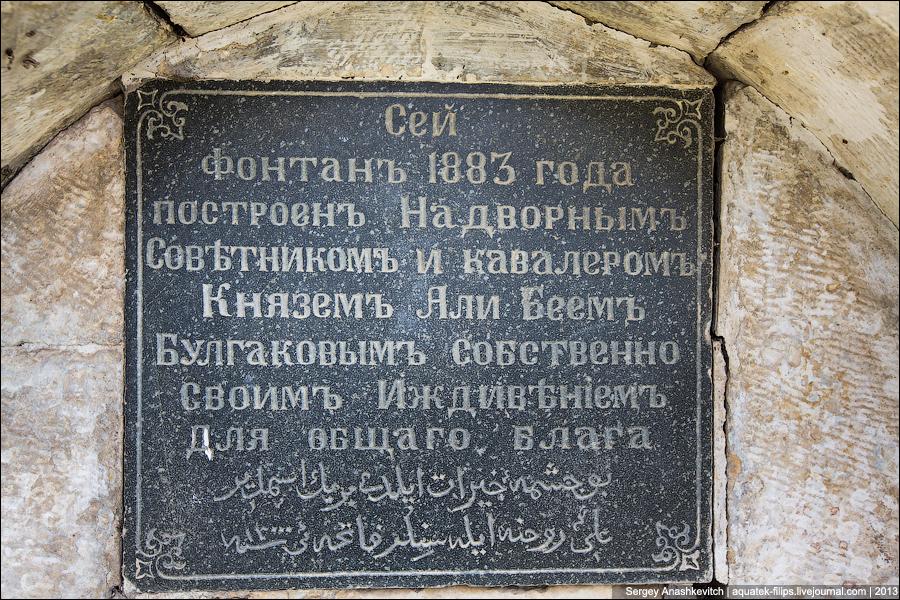 Булгаковский фонтан в Соколином, Крым
