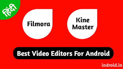 Best video Editors For Android,indroid.in,tech update,confirm, video creator