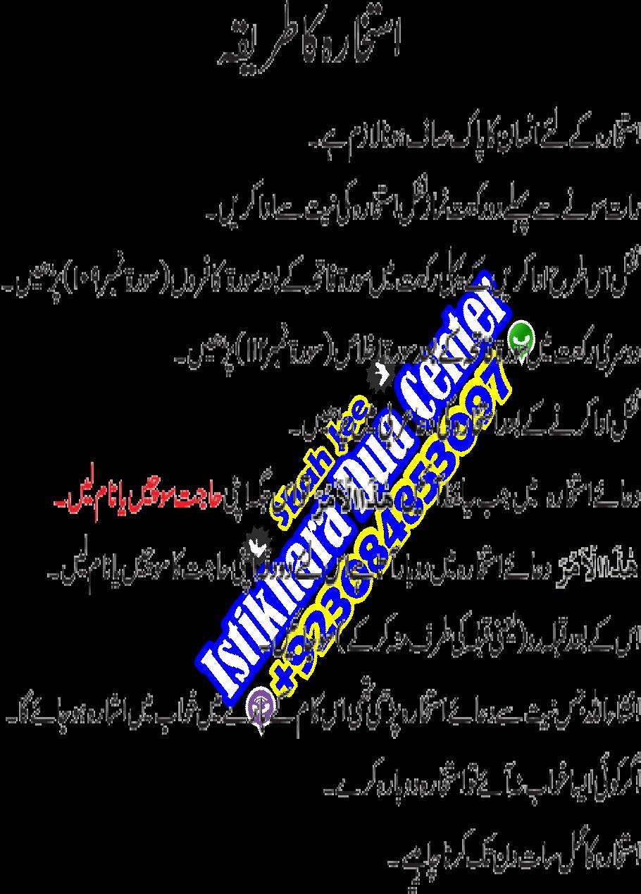 make up method in urdu what is salat al istikharah istikhara in urdu. Black Bedroom Furniture Sets. Home Design Ideas