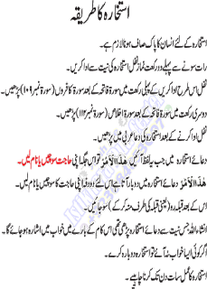 What is salatal istikharah istikhara in urdu istikhara dua what is salatal istikharah istikhara in urdu istikhara dua altavistaventures Choice Image