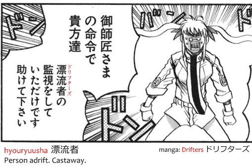 Example of furigana that is katakana of a different word and not a reading of a kanji as shown in the manga Drifters ドリフターズ