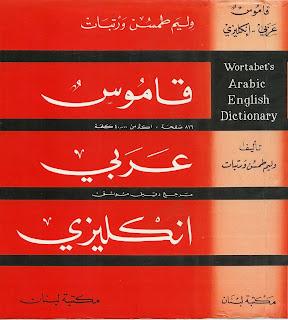 حمل قاموس عربي انكليزي - وليم طمسن