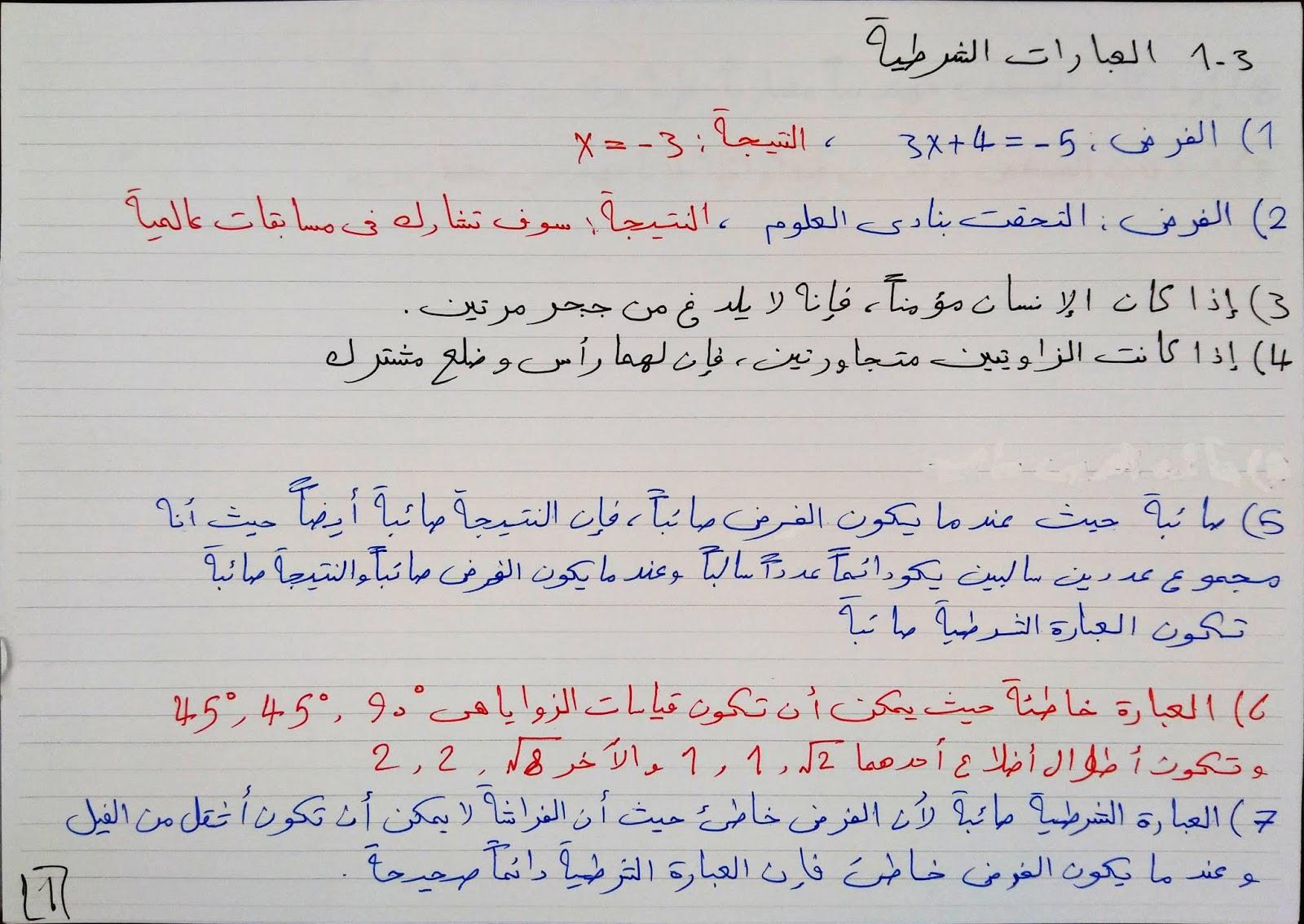 حل درس العبارات الشرطية كتاب التمارين