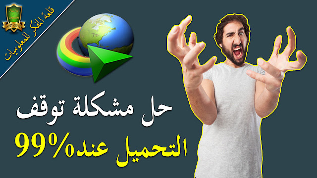 Stop the download in Internet Download Manager when 99%