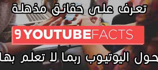 حقائق حول اليوتيوب