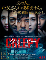 pelicula Creepy (2016)