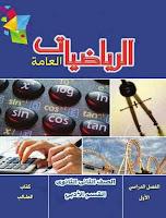 كتاب الحاسب الالى للصف الاول الثانوى اللغة العربية