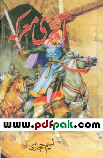 Aakhri Marika Novel