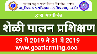 Goat Farming Training in Maharashtra