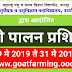 Goat Farming Training in Maharashtra 2019