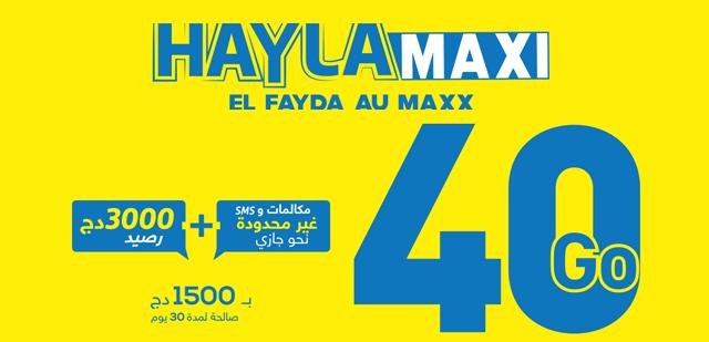 عروض جيزي هايلا ماكسي Djezzy Hayla Maxi | عروض يبحث عنها الجميع .