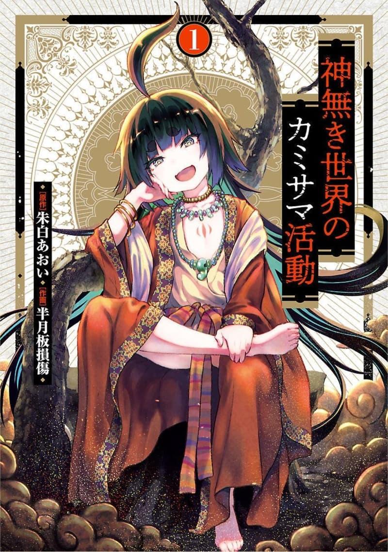 Kami Naki Sekai no Kamisama Katsudo กิจกรรมทั่นเทพ แห่งโลกที่ไร้ซึ่งพระเจ้า