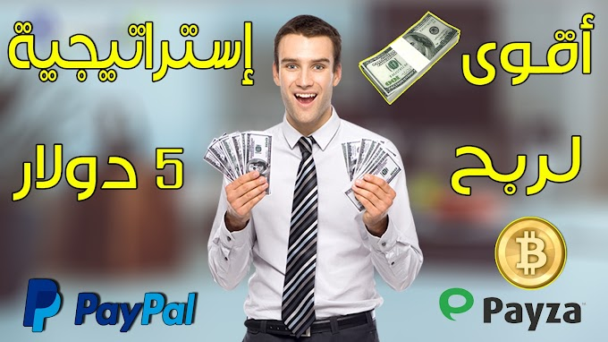 أقوى إستراتيجية لربح 5 دولار والله مضمون 100% دون أي مجهود 2018