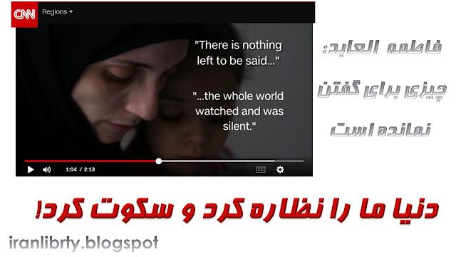 Fatemeh Alabed