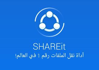 برنامج شاريت SHAREit 2017 أخر اصدار للكمبيوتر والموبايل